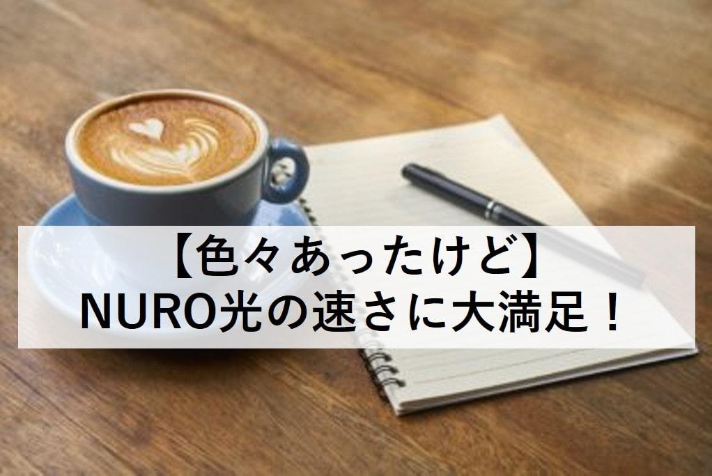 nuro_ok